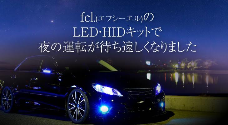fcl.(エフシーエル)の LED・HIDキットで 夜の運転が待ち遠しくなりました