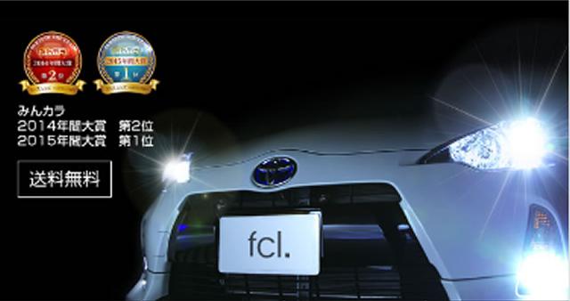 fcl.(エフシーエル)|2500社のプロも納得!高品質&低価格HID,LED販売