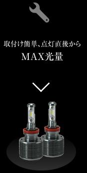 取付け簡単、点灯直後からMAX光量