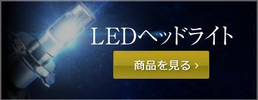 LEDヘッドライトの商品を見る バナーをクリック