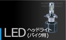 LEDヘッドライト(バイク用)