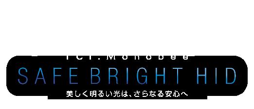 Fm fcl.Monobee SAFE BRIGHT HID 美しく明るい光は、さらなる安心へ
