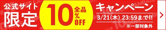 対象商品が10%OFF!20%OFFの商品もあります!3/21まで!