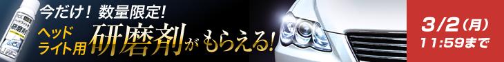 研磨剤キャンペーン