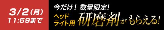 研磨剤プレゼント!2/29まで!