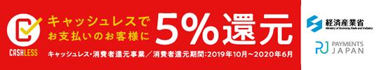 キャッシュレスでお支払いのお客様に5%還元キャンペーン!fcl.は加盟店です。