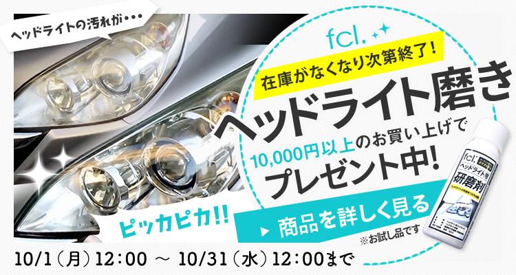 10,000円以上のお買い物でヘッドライト研磨剤をプレゼント!ヘッドライトをピッカピカに!