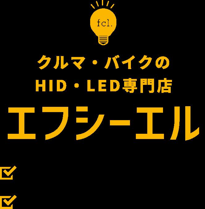 HID・LEDの専門店エフシーエル