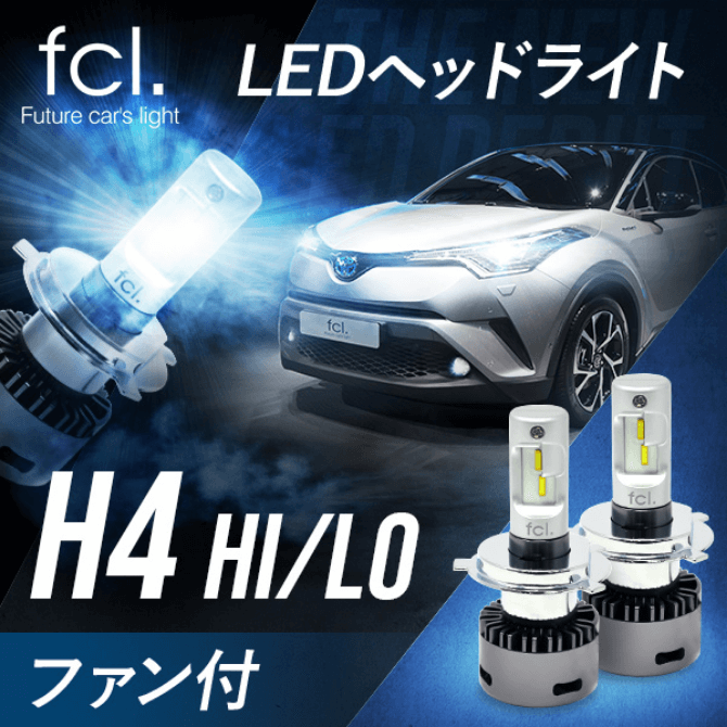 LEDヘッドライト H4