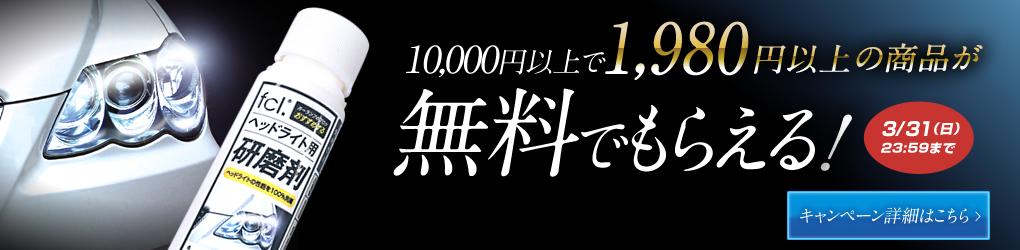 ヘッドライト研磨剤、LEDバルブプレゼントキャンペーン!3/31まで!