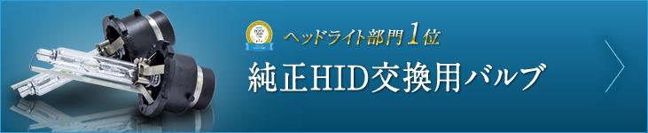 ヘッドライト部門1位 純正HID交換用バルブ
