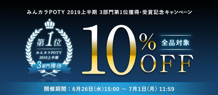 みんカラ パーツオブザイヤー2019上半期fcl.3部門1位獲得記念キャンペーン!!10%OFF