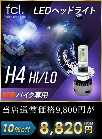 バイク用LEDヘッドライトH4