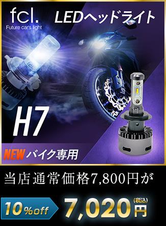 バイク用LEDヘッドライトH7
