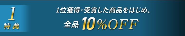 得点1 1位獲得・受賞した商品をはじめ、全品10%OFF