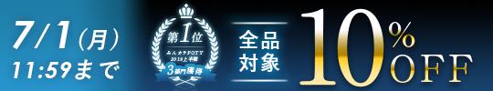 みんカラPOTY受賞記念ALL10%OFF!!!7/1まで!