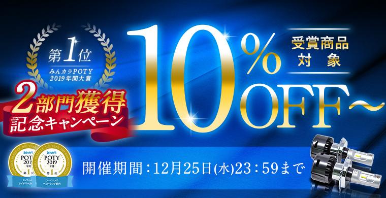 みんカラ パーツオブザイヤー2019年間fcl.2部門1位獲得記念キャンペーン!!10%OFF
