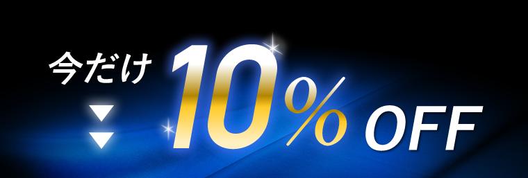 今だけ10%OFF 対象商品