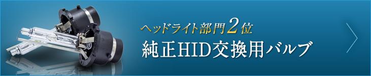ヘッドライト部門2位 純正HID交換用バルブ