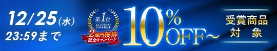 みんカラ パーツオブザイヤー2019年間 2部門1位獲得 記念キャンペーン!!10%OFF〜最大50%OFF【12/19(木) 〜 12/25(水)23:59】