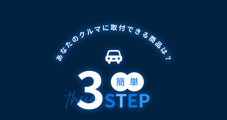 あなたの車に取付できる商品は?簡単3ステップ