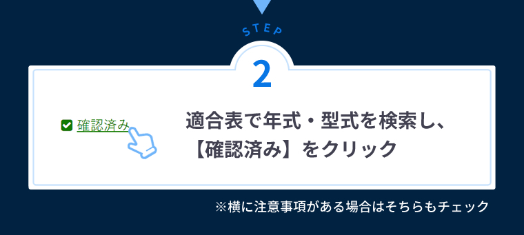ステップ2・適合表で年式・型式を検索し、【確認済み】をクリック。横に注意事項がある場合はそちらもチェック