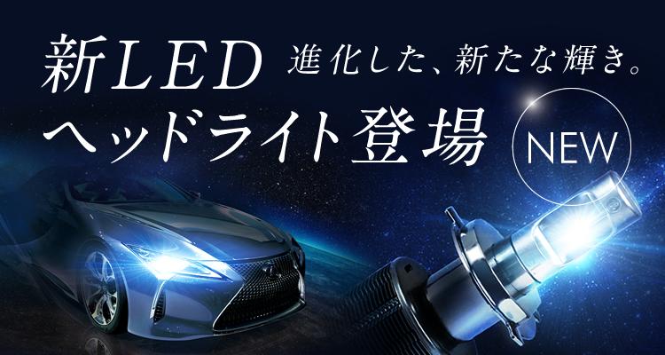進化した、新たな輝き。新LEDヘッドライト登場