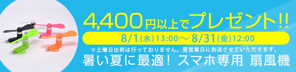 扇風機プレゼントキャンペーン2018/08/01〜