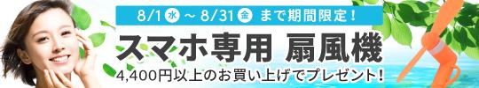 扇風機プレゼントキャンペーン2018/08/01~