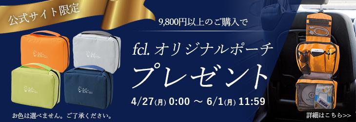 エフシーエルオリジナルポーチプレゼントキャンペーン!4月30日(木)12時まで