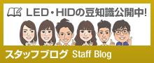スタッフブログ LED・HIDの豆知識公開中!