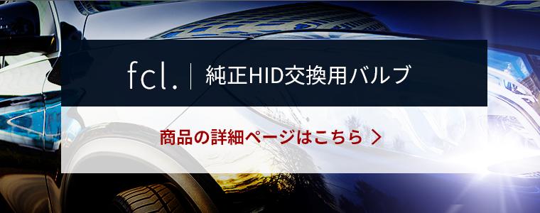 fcl.純正HID交換用バルブ 商品の詳細ページはこちら