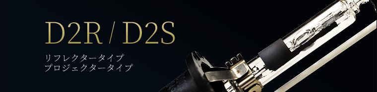 D2R/D2S リフレクタータイプ プロジェクタータイプ