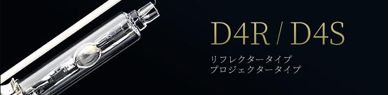 D4R/D4S リフレクタータイプ プロジェクタータイプ