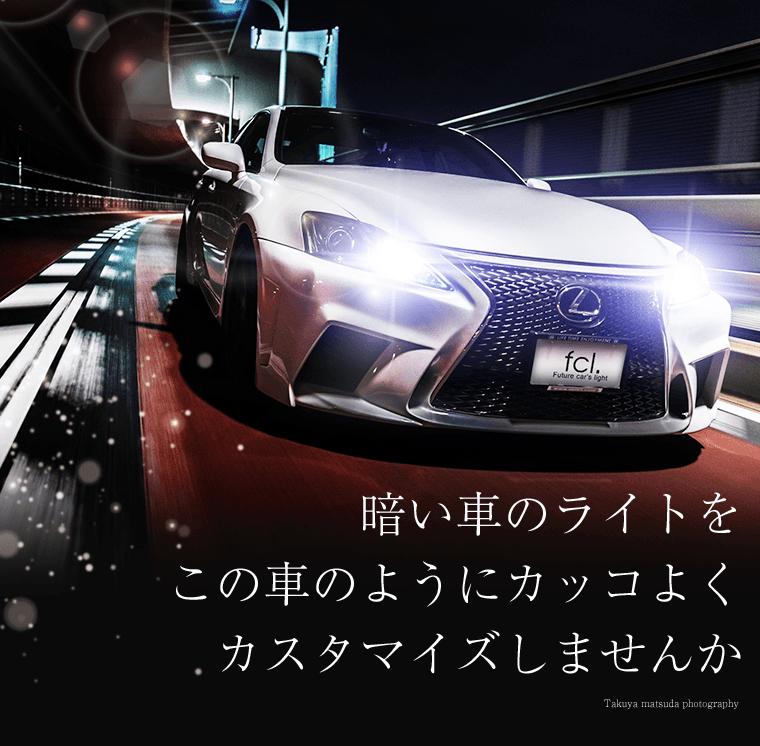 暗い車のライトをこの車のようにカッコよくカスタマイズしませんか
