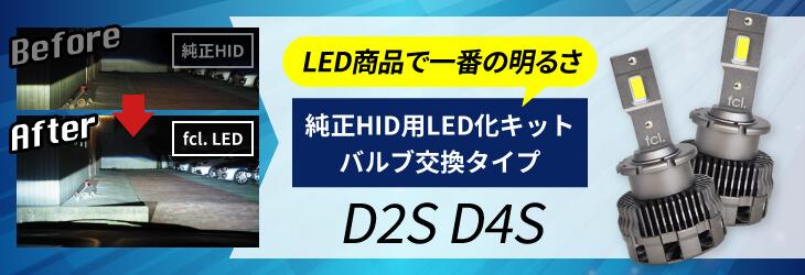 LED化キット バルブ交換タイプ