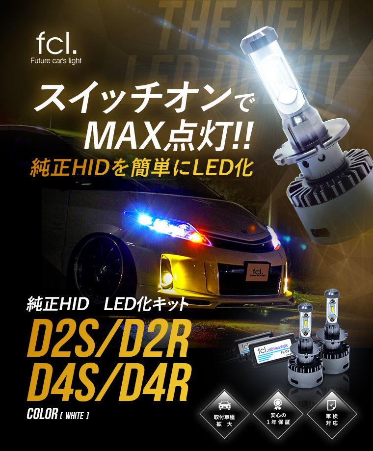 遂に登場!純正HIDからLEDへ。純正HID LED化キット(D2/D4専用)新発売!