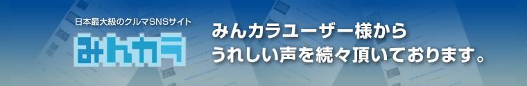 日本最大級のクルマSNSサイト みんカラ みんカラユーザー様から嬉しい声を続々頂いております。