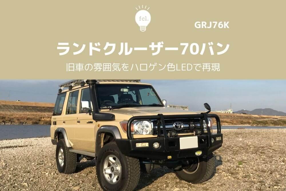 トヨタ ランドクルーザー70バンのヘッドライトをハロゲン色LEDに交換!