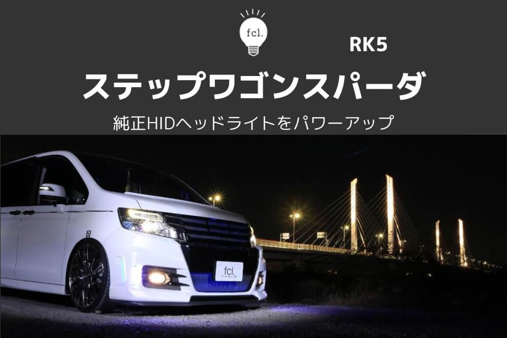 【交換方法】ステップワゴンの純正HIDヘッドライトをパワーアップ