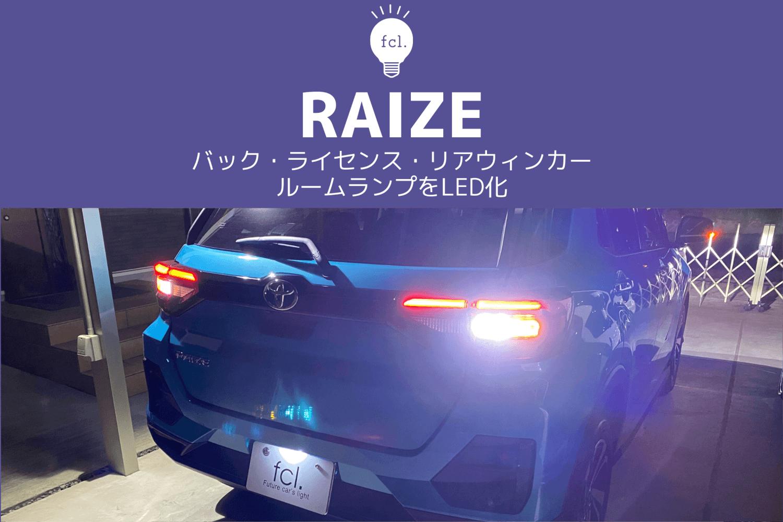 【交換方法】RAIZEをfcl.でLEDフルカスタムしてみた