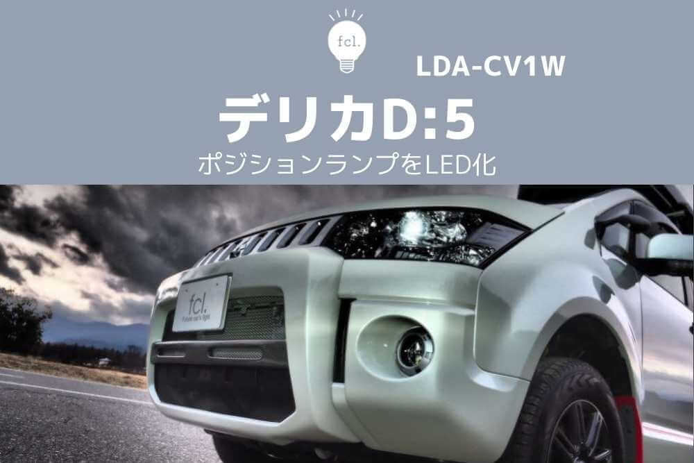 【交換方法】デリカD:5ポジションランプのLED化
