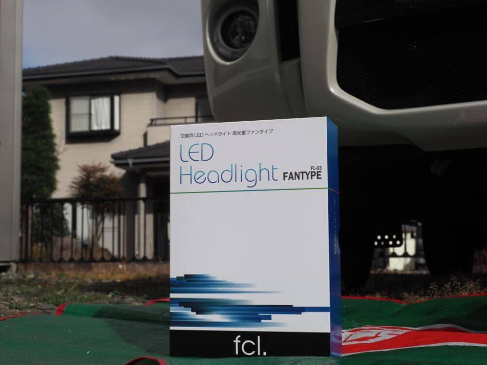 fcl. LEDヘッドライト/フォグランプ