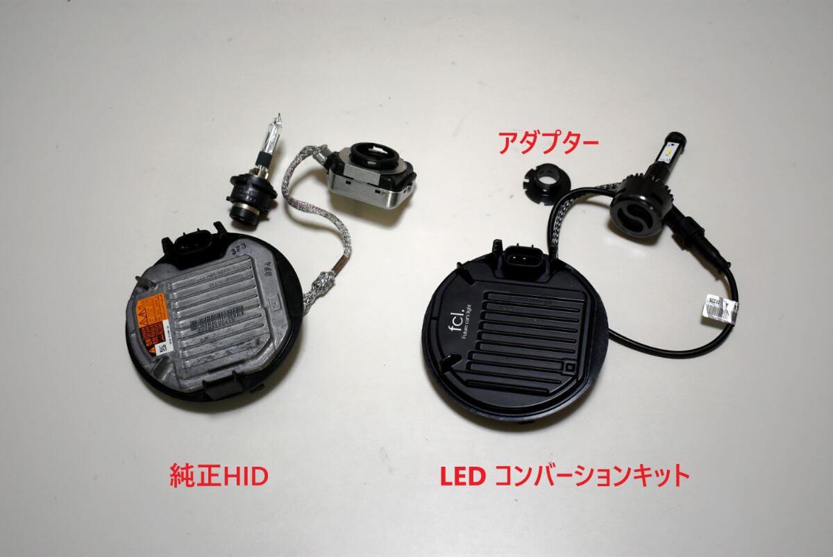 純正HIDバラストとfcl.LED化バラスト型コントローラー