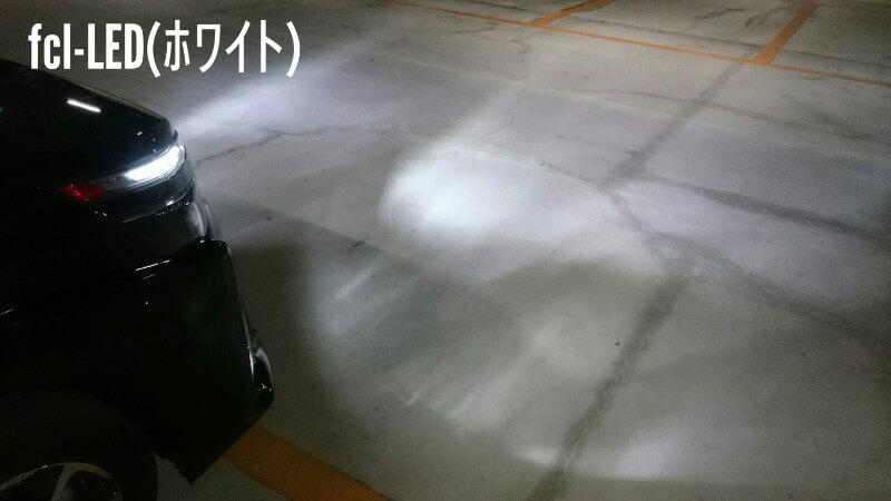 fcl.カラーチェンジLEDホワイト点灯