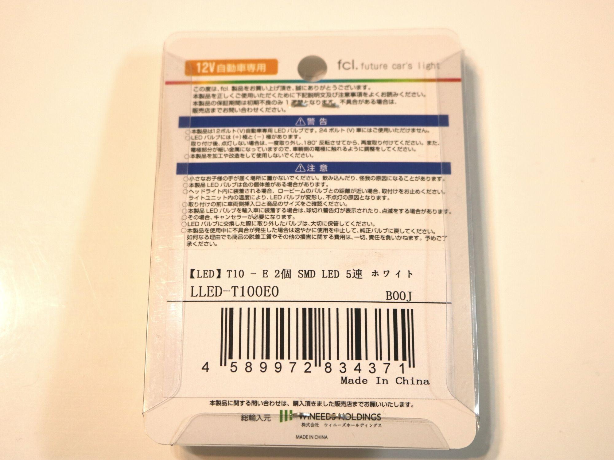 LEDバルブ T10 5連SMDホワイト