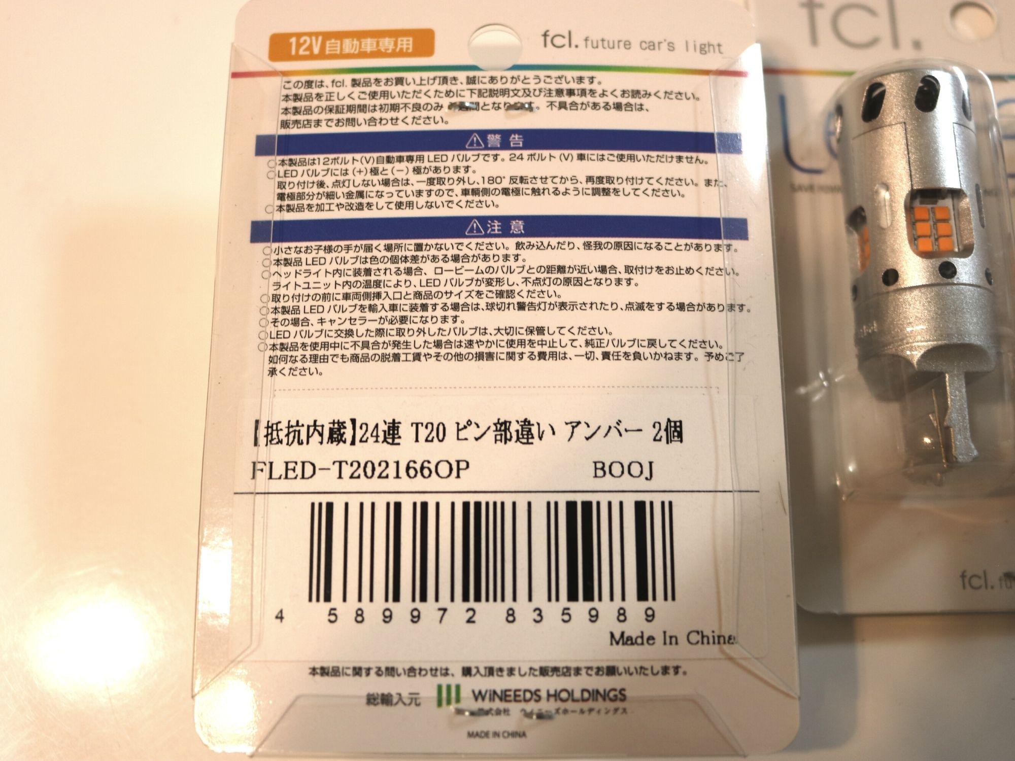 抵抗内蔵 LED ウインカー T20ピンチ部違い