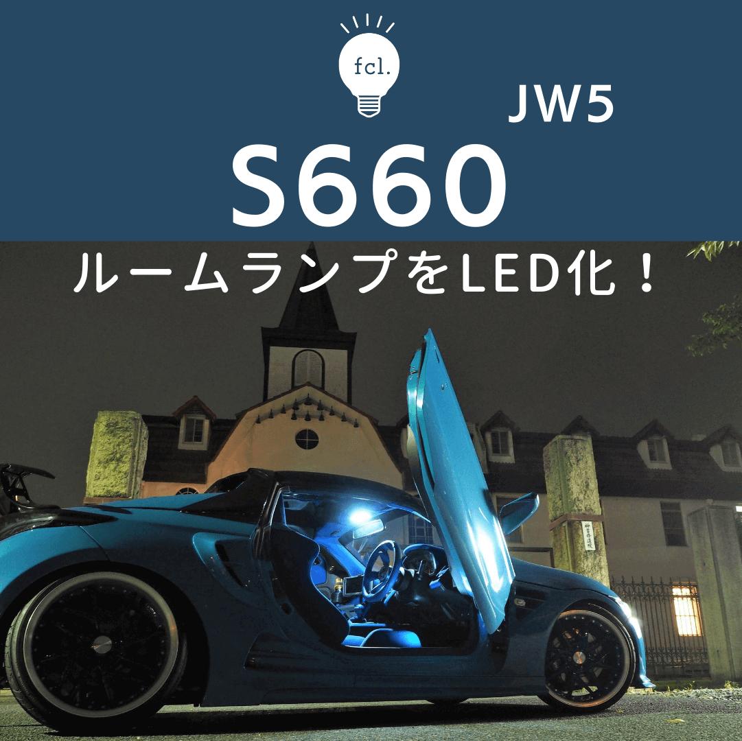 S660はじめてのLED化におすすめ♪ ルームランプをLEDに交換する方法