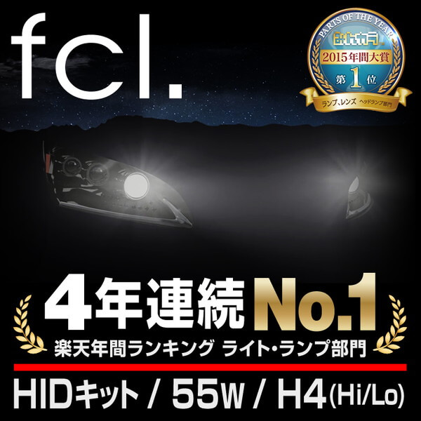 fcl.55W H4 Hi/Lo (HB2/9003) HID Xenon Conversion Kit