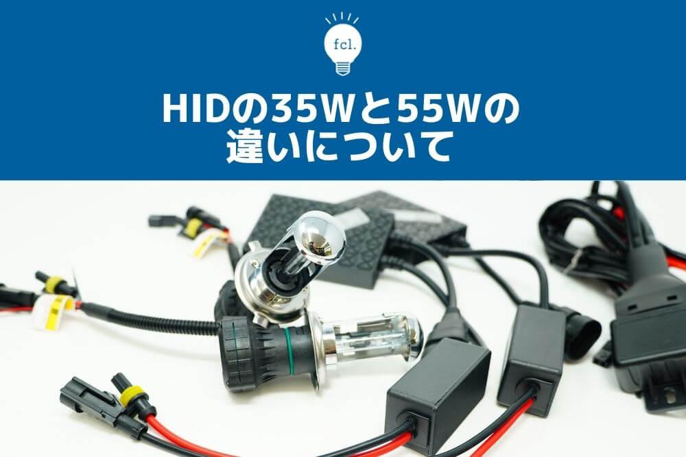 HIDの35Wと55Wの違いについて